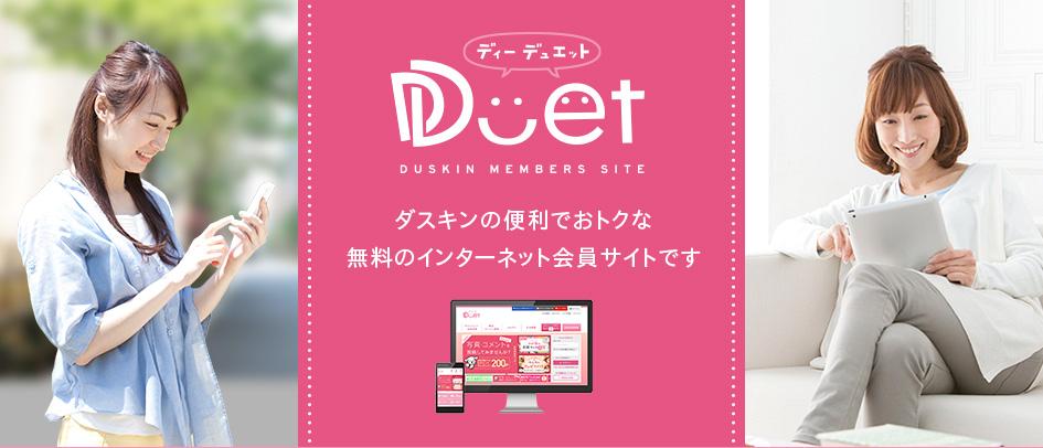 DDuetダスキンの便利でおトクな無料のインターネット会員サイト