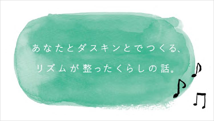 ダスキン総合カタログ