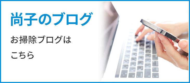 尚子のブログ